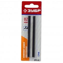 Ножи для рубанка ЗУБР, 82 мм , 2 шт