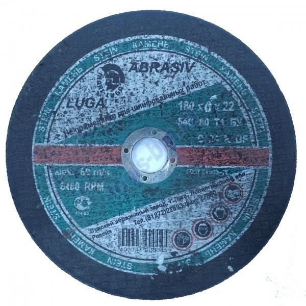 Круг шлифовальный по бетону 180/6х22 54С