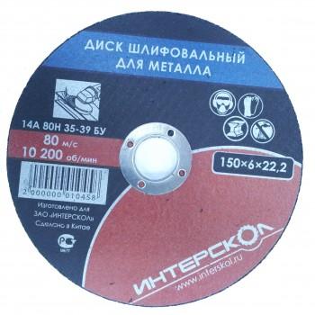 Круг шлифовальный по металлу 150х6х22