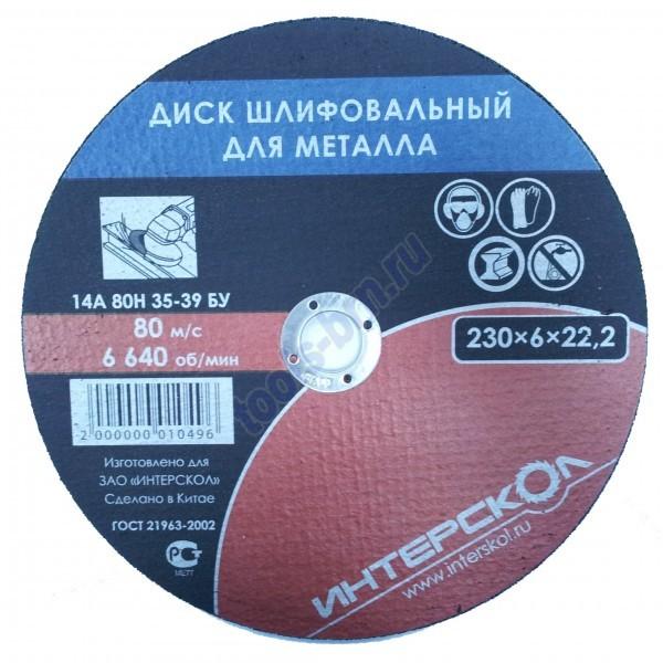 Круг шлифовальный по металлу 230х6х22