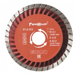 Диск алмазный 125 мм Турбо
