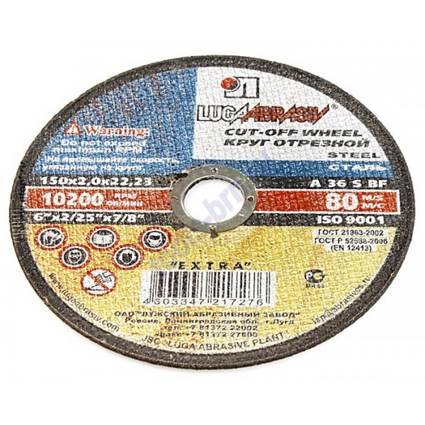Круг отрезной по металлу 150/2,0х22