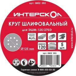 Шлифкруг 125 мм К 120 5 шт