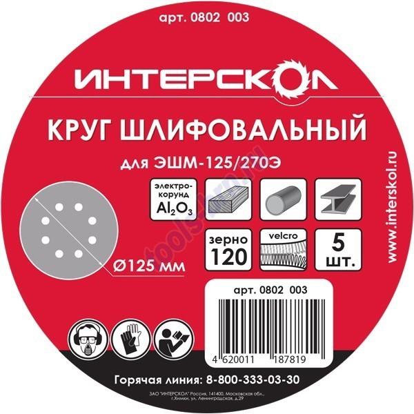 Шлифкруг 125 мм К 80 5 шт
