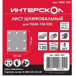Шлифлист для ПШМ 105х114 К 80 5 шт